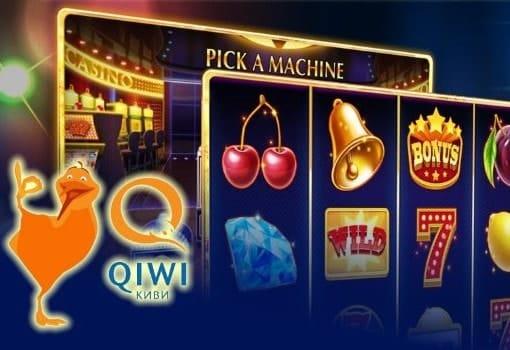 Игровые автоматы с выводом денег на Киви